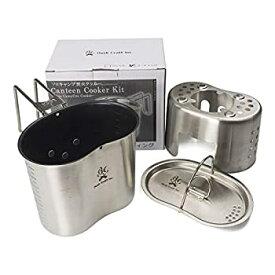 【中古】【輸入品日本向け】Bush Craft(ブッシュクラフト) キャンティーンクッカーキット コーティング 28895