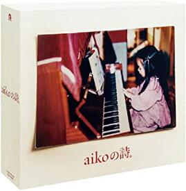 【中古】【輸入品日本仕様】aikoの詩。(初回限定仕様盤 4CD+DVD)