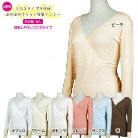 ★new■日本国産でこの価格!<ほかほかフィット 授乳インナー> クロスタイプ 9分袖 ★2 暖かい