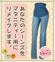 あなたのジーンズをマタニティー用にリメイクします Dタイプ★助産師さんお勧め★