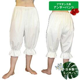 日本製★フラダンス用 アンダーパンツ CCパンツ S M L 股下丈も選べる オフホワイト ブラック フリル フォークダンス