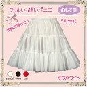 日本製/フリルいっぱいパニエ50cm丈♪スカート/パウスカート/フラダンス/ボリューム/白/黒/赤