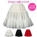 日本製/フリルいっぱいパニエ58cm丈♪スカート/パウスカート/フラダンス/ボリューム/白/黒/赤