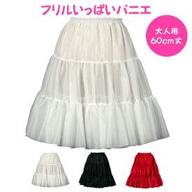 日本製 フリルいっぱいパニエ60cm丈♪スカート パウスカート フラダンス ボリューム 白 黒 赤 発表会 コスプレ メイド ドレス ハワイ ダンス リバーシブル パーティー クリスマス ハロウィン コンサート
