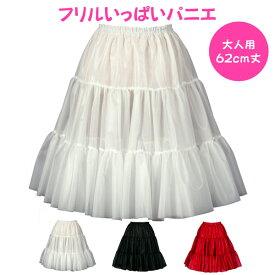 日本製 フリルいっぱいパニエ62cm丈♪スカート パウスカート フラダンス ボリューム 白 黒 赤 発表会 コスプレ メイド ドレス ハワイ ダンス リバーシブル