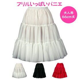 日本製 フリルいっぱいパニエ66cm丈♪スカート パウスカート フラダンス ボリューム 白 黒 赤 ロングドレス 発表会 コスプレ メイド ドレス ハワイ ダンス