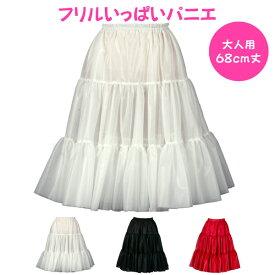 日本製 フリルいっぱいパニエ68cm丈♪スカート パウスカート フラダンス ボリューム 白 黒 赤 ロングドレス 発表会 コスプレ メイド ドレス ハワイ ダンス