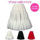 日本製/フリルいっぱいパニエ70cm丈♪スカート/パウスカート/フラダンス/ボリューム/白/黒/赤
