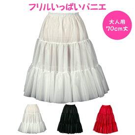 日本製 フリルいっぱいパニエ70cm丈♪スカート パウスカート フラダンス ボリューム 白 黒 赤 ロングドレス 発表会 コスプレ メイド ドレス ハワイ ダンス