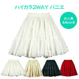 日本製 ハイカラ2wayパニエ44cm丈 リバーシブル Aライン ペチコート ワンピース 発表会 結婚式 セレモニー 冷房対策 スカート アイボリー ブラック ベージュ レッド