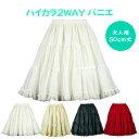 日本製/ハイカラ2Wayパニエ50cm丈/Aライン/ワンピース/スカート
