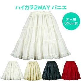 日本製 ハイカラ2wayパニエ50cm丈 リバーシブル Aライン ペチコート ワンピース 発表会 結婚式 セレモニー 冷房対策 スカート アイボリー ブラック ベージュ レッド