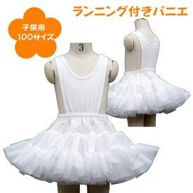 日本製/ランニング付き子供パニエ100サイズ♪ 白/スカート ハロウィン