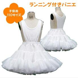 日本製/ランニング付き子供パニエ110サイズ♪ 白/スカート
