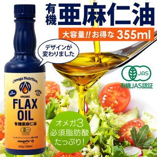 亜麻仁油(フラックスシードオイル)355ml×6本お得セット