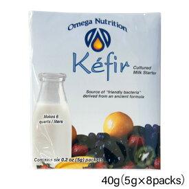ケフィア/ケフィール 40g(5g×8パック)【 ケフィア ケフィール ヨーグルト 種菌 乳酸菌 Kefir 】
