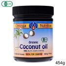 【食用】トランス脂肪酸フリー!有機ココナッツオイル454g