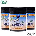 【送料無料】有機 ココナッツオイル 454g×3個お得セット【 トランス脂肪酸フリー ココナッツ オイル organic coconut…