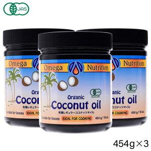 【送料無料】有機 ココナッツオイル 454g×3個お得セット【 トランス脂肪酸フリー ココナッツ オイル organic coconut oil オーガニック 有機 有機JAS MCTオイル ケトン体 大容量 お得 off 】