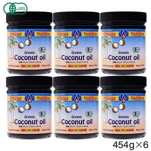 【送料無料】有機ココナッツオイル 454g ×6個お得セット【 トランス脂肪酸フリー ココナッツ オイル organic coconut oil オーガニック 有機 有機JAS MCTオイル ケトン体 大容量 お得 20% off 】