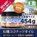 【送料無料】有機 ココナッツオイル 454g×3個お得セット【 ココナッツ オーガニック 有機 有機JAS トランス脂肪酸フ…