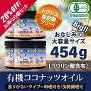 【送料無料】有機ココナッツオイル 454g ×6個お得セット【有機JAS トランス脂肪酸フリー MCTオイル ケトン体 大容量】