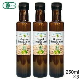 有機食用ゴマ種子油 250ml 10%OFF お得な3本セット【 ごま油 セサミ ゴマ油 生 有機 白ごま コールドプレス セサミン ゴマリグナン organic sesame seed oil 】