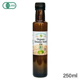 有機食用ゴマ種子油 250ml【 ごま油 セサミ ゴマ油 生 有機 白ごま コールドプレス セサミン ゴマリグナン organic sesame seed oil 】