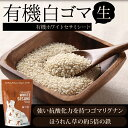 avafina 有機ホワイトセサミ(白ゴマ)(生) 350g 【ネコポス送料無料】