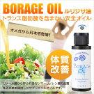 トランス脂肪酸フリーの安全オイル!!ルリジサ油(ボラージオイル)60ml