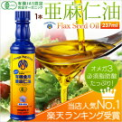 亜麻仁油(フラックスシードオイル)237ml