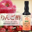 りんご酢 355ml