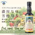 バルサミコ酢355ml