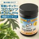 有機レギュラーココナッツオイル 283g【ミニサイズ】