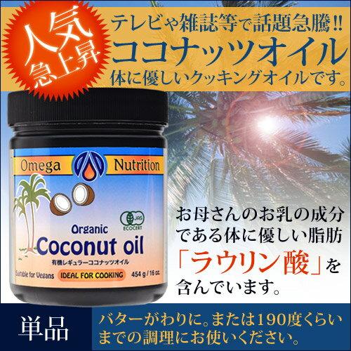 【予約販売】【食用】トランス脂肪酸フリー!有機ココナッツオイル 454gMCTオイル / ケトン体