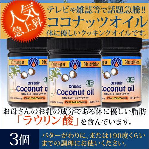 【予約販売】【送料無料】【食用】トランス脂肪酸フリー!有機ココナッツオイル 454g 3個お得セットMCTオイル / ケトン体