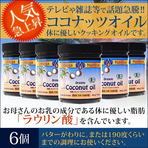 【予約販売】【送料無料】【食用】トランス脂肪酸フリー!有機ココナッツオイル 454g 6個お得セットMCTオイル / ケトン体