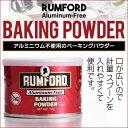 ベーキングパウダーBaking Powder(アメリカ産)