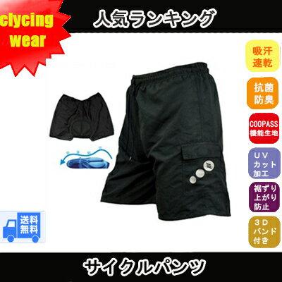 サイクリングパンツ サイクルウェア 男性夏用 サイクルジャージ サイクリング ウェア サイクルパンツ 自転車ウェア 半袖 ショーツ パンツ pants【送料無料】