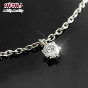 プラチナ アンクレット チェーン 一粒ダイヤモンド ダイヤ 宝石 送料無料 LGBTQ ユニセックス 男女兼用