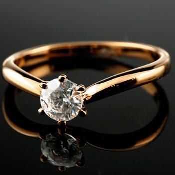 【送料無料】鑑定書付 婚約指輪 エンゲージリング ダイヤモンド ピンクゴールドk18 ダイヤ 18金 ストレート レディース ブライダルジュエリー ウエディング 贈り物 誕生日プレゼント ギフト ファッション 18k