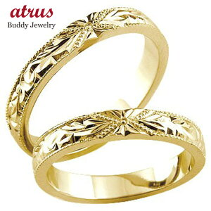 ペアリング 結婚指輪 ハワイアンジュエリー ハワイアン イエローゴールドk18 ブルメリア 花 スクロール 波 k18 ミル打ち ミル シンプル 人気 女性 送料無料 の 2個セット