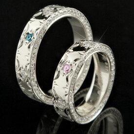 ペアリング ハワイアン 結婚指輪 ブルーダイヤモンド ピンクサファイア シルバー ダイヤ ストレート カップル 贈り物 誕生日プレゼント ギフト ファッション パートナー 送料無料