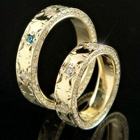 結婚指輪 ゴールド ハワイアンジュエリー ペアリング ダイヤモンド ブルーダイヤモンド マリッジリング イエローゴールドk18 結婚式 ダイヤ 18金 ストレート カップル の 2個セット の 送料無料