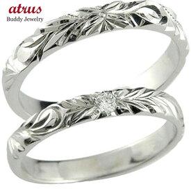 ハワイアンペアリング 人気 シルバー925 結婚指輪 マリッジリング SV925 キュービックジルコニア ハワイアンジュエリー2本セット ストレート カップル 贈り物 誕生日プレゼント ギフト ファッション パートナー 送料無料