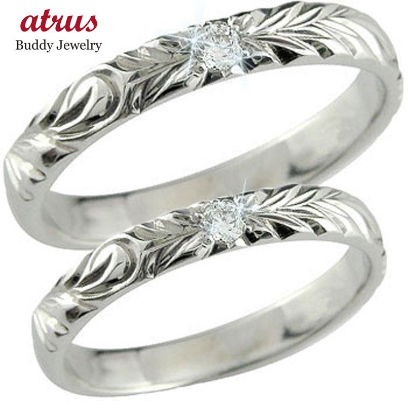 ハワイアンジュエリー ペアリング 人気 プラチナ 結婚指輪 一粒ダイヤモンド マリッジリング pt900 ダイヤ ストレート カップル ブライダル結婚指輪 シンプル結婚指輪 人気結婚指輪 ペア シンプル 2本セット 彼女 結婚記念日