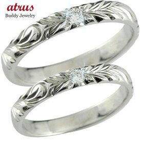 ハワイアンジュエリー ペアリング 人気 シルバー 結婚指輪 マリッジリング キュービックジルコニア sv925 ストレート カップル 贈り物 誕生日プレゼント ギフト ファッション パートナー 送料無料