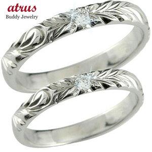ハワイアンジュエリー ペアリング 人気 プラチナ 結婚指輪 一粒ダイヤモンド マリッジリング pt900 ダイヤ ストレート カップル ブライダル結婚指輪 シンプル結婚指輪 人気結婚指輪 ペア シ