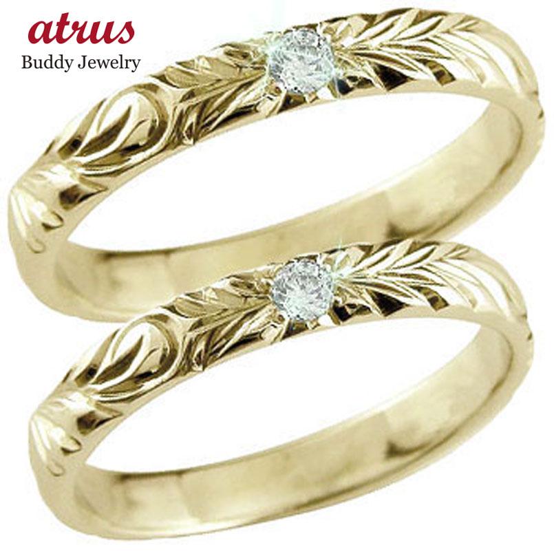 ハワイアンペアリング 人気 イエローゴールドk10 結婚指輪 k10 ダイヤモンド 一粒 ダイヤ ハワイアンジュエリー2本セット 10金 k10yg ストレート カップル プロポーズ 記念日 誕生日 マリッジリング 贈り物 誕生日プレゼント ギフト Xmas Christmas