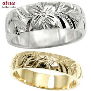 ハワイアンジュエリー ペアリング 人気 プラチナ 結婚指輪 イエローゴールドk18 マリッジリング 地金リング 18金 pt900 k18yg ストレート カップル 贈り物 誕生日プレゼント ギフト ファッション